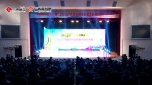 2016广西青年创业创新大赛总决赛暨颁奖典礼