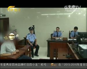 贵港:已婚男微信诈骗被判刑