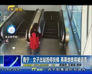 南宁:女子出站按停扶梯 再乘地铁将被追责