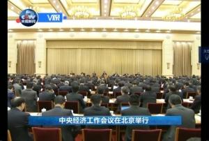 [V观]中央经济工作会议在北京举行
