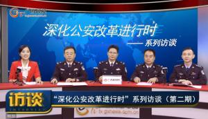 """""""深化公安改革进行时""""系列访谈(第二期)"""