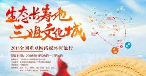 生态长寿地 三姐文化城――2016全国重点网络媒体河池行