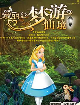 大型梦幻绚丽儿童剧《爱丽丝梦游仙境》