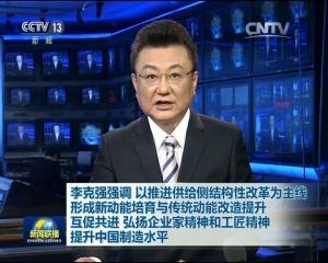 """李克强对推进""""中国制造2025""""工作现场会暨国家制造强国建设领导小组第四次会议作出重要批示"""