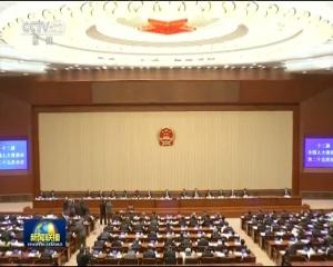 十二届全国人大常委会第二十五次会议举行第三次全体会议