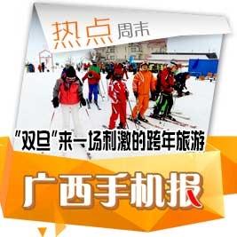 【热点周末】滑雪购物成为游客热门选择
