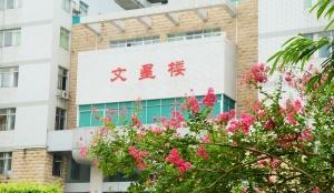 广西师范学院(图集)
