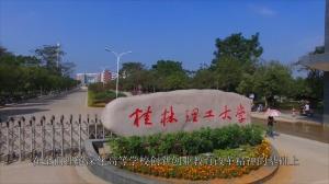 桂林理工大学创新创业教育工作简介