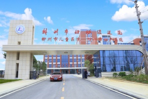 柳州市妇幼保健院柳东分院落成启用仪式
