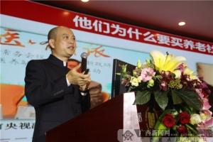 泰康人寿广西司举办高端养老计划发布会