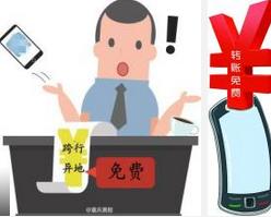 央行账户管理新政出台,中国银行为您解读支招!