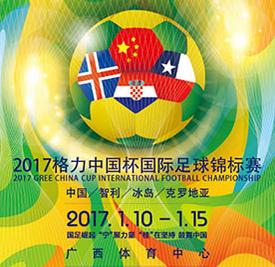 2017格力•中国杯国际足球锦标赛