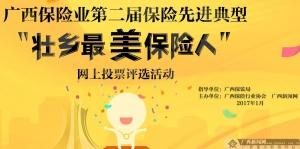 广西保险业第二届保险先进典型——壮乡最美保险人评选活动