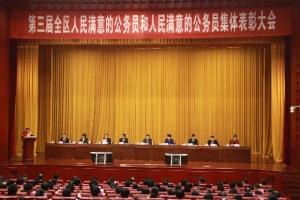 广西表彰人民满意的公务员和人民满意的公务员集体