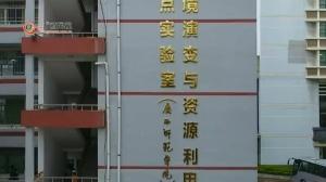 """北部湾重点实验室""""监控""""广西 教研结合带动学科建设"""