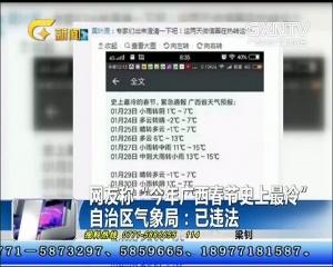 """网友称""""今年广西春节史上最冷"""" 自治区气象局:已违法"""