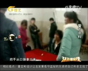 上林:妇女家中开赌 警方破门一锅端