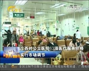 广西对公立医院63项医疗服务价格 实行市场调节