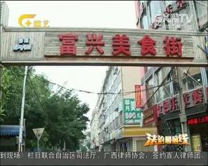 南宁:烧烤摊主为抢摊位当街捅死人