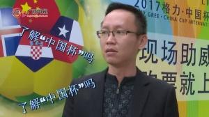 南宁市民眼中的中国杯