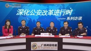 """""""深化公安改革进行时""""系列访谈(第三期)下"""