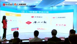 """""""桂管家""""便民服务平台上线仪式"""