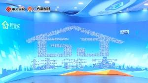 """广西日报传媒集团""""桂管家""""便民服务平台1月10日正式上线"""