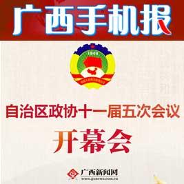 广西手机报1月12日上午版