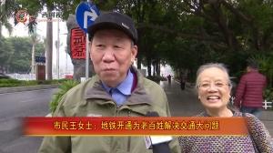 [我这一年]市民王女士:地铁开通为老百姓解决交通大问题