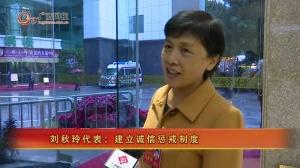 [我这一年]刘秋玲代表:建立诚信惩戒制度