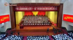 自治区政协十一届五次会议开幕