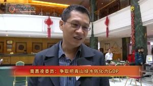"""[""""两会""""访谈间]莫嘉凌委员:如何把青山绿水转化为GDP"""