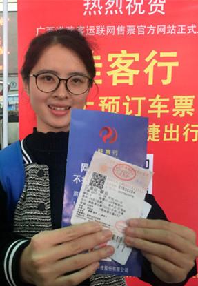 广西道路客运联网售票平台上线 市民可移动购退票