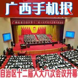 广西手机报1月13日上午版