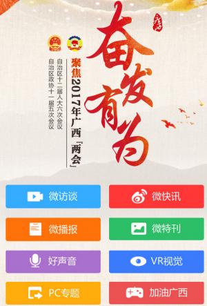"""聚焦2017年广西""""两会""""-两会手机端专题页"""