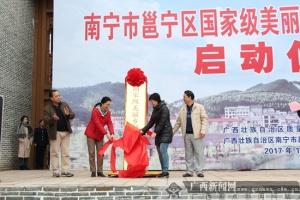 邕宁区启动国家级美丽乡村标准化试点