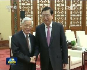 张德江会见越共中央总书记