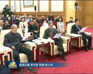 纪念王任重同志诞辰100周年座谈会在京举行 俞正声出席