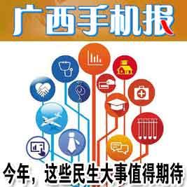 广西手机报1月14日上午版
