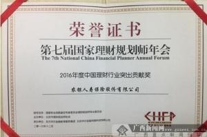 农银人寿荣膺年度中国理财行业突出贡献奖