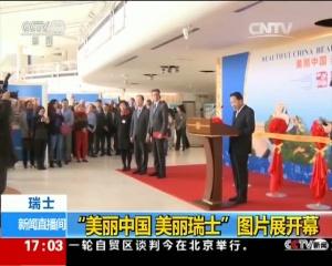 """瑞士:""""美丽中国 美丽瑞士""""图片展开幕"""
