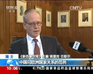 瑞士 习主席在瑞士媒体发表署名文章 文章引发瑞士各界积极关注和评价