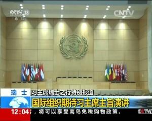 习主席瑞士之行特别报道 瑞士:国际组织期待习主席主旨演讲