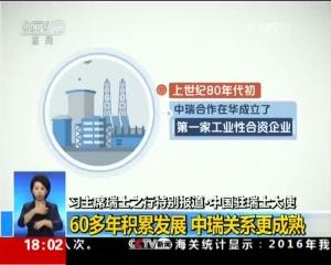 习主席瑞士之行特别报道・中国驻瑞士大使:60多年积累发展 中瑞关系更成熟