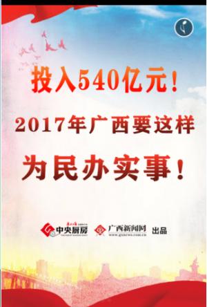 2017年广西要这样为民办实事!