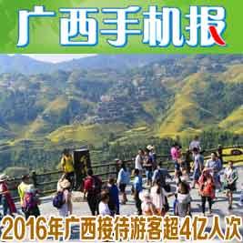 广西手机报1月19日下午版