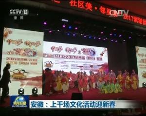安徽:上千场文化活动迎新春