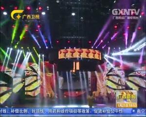 2017年广西电视台少儿春晚1月22日公共频道现场直播