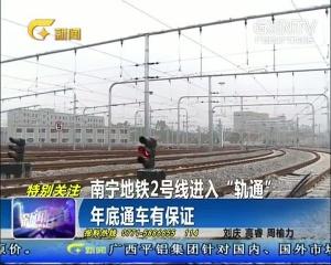 """南宁地铁2号线进入""""轨通"""""""