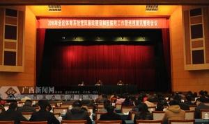 广西召开体育系统廉政建设暨巡视意见整改会议